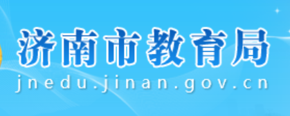 济南市教育局