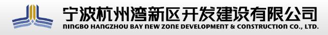 杭州湾新区开发建设有限公司