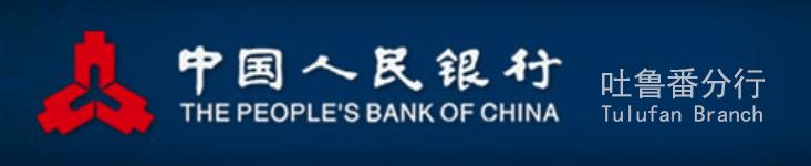 人民银行吐鲁番分行